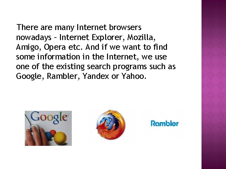 There are many Internet browsers nowadays – Internet Explorer, Mozilla, Amigo, Opera etc. And