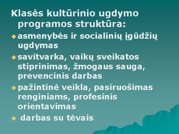 Klasės kultūrinio ugdymo programos struktūra: u asmenybės ir socialinių įgūdžių ugdymas u savitvarka, vaikų