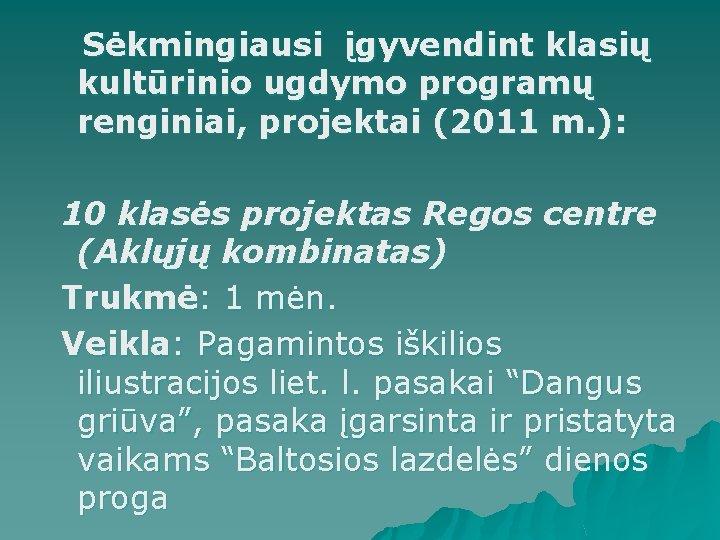 Sėkmingiausi įgyvendint klasių kultūrinio ugdymo programų renginiai, projektai (2011 m. ): 10 klasės projektas