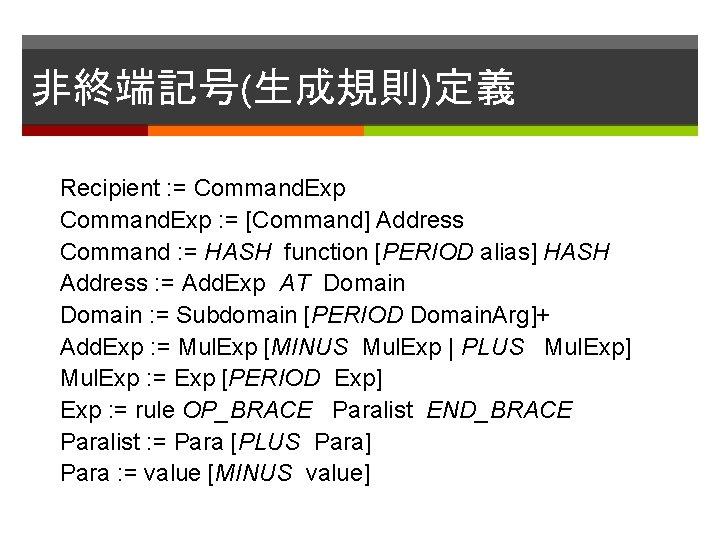 非終端記号(生成規則)定義 Recipient : = Command. Exp : = [Command] Address Command : = HASH