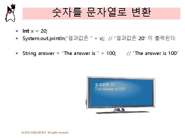 숫자를 문자열로 변환 · int x = 20; · System. out. println(