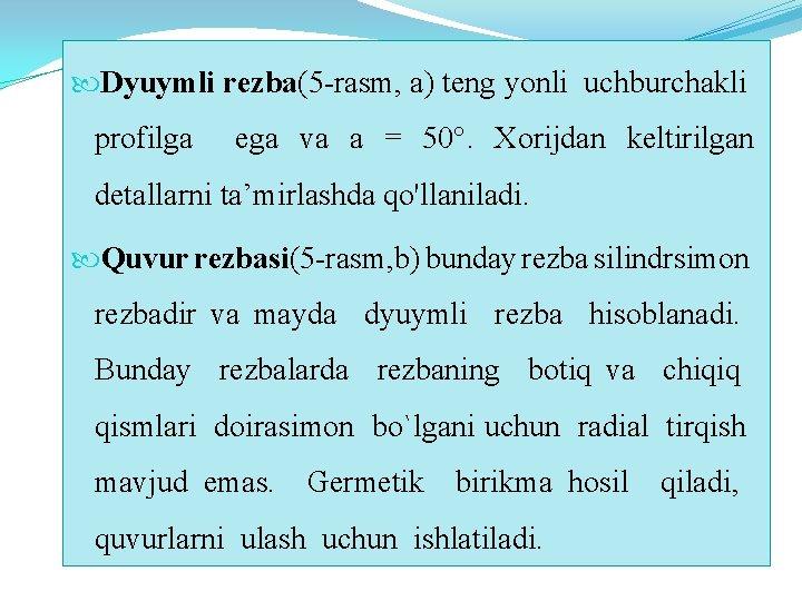 Dyuymli rezba(5 -rasm, a) teng yonli uchburchakli profilga ega va a = 50°.