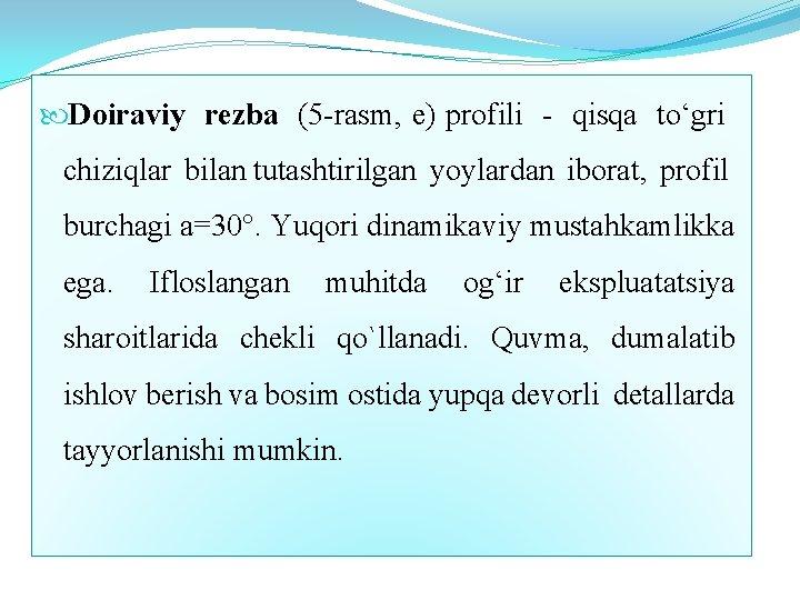 Doiraviy rezba (5 -rasm, e) profili - qisqa to'gri chiziqlar bilan tutashtirilgan yoylardan