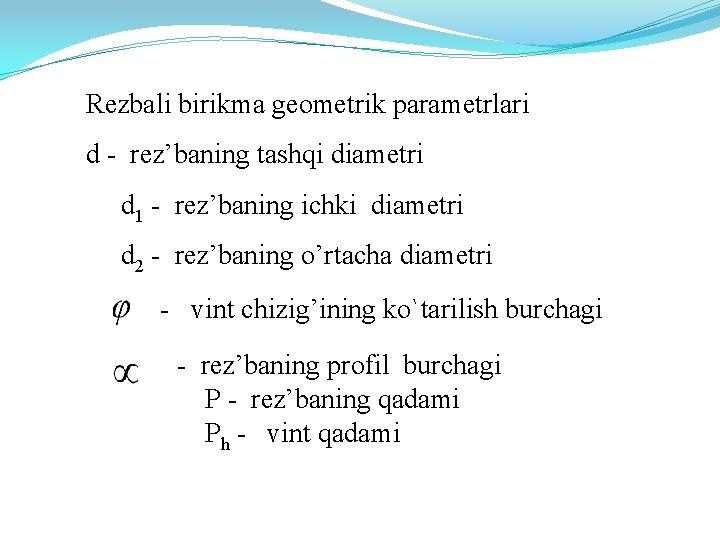 Rezbali birikma geometrik parametrlari d - rez'baning tashqi diametri d 1 - rez'baning ichki