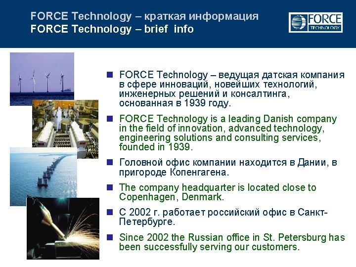 FORCE Technology – краткая информация FORCE Technology – brief info n FORCE Technology –