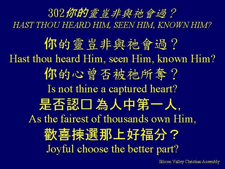 302你的靈豈非與祂會過? HAST THOU HEARD HIM, SEEN HIM, KNOWN HIM? 你的靈豈非與祂會過? Hast thou heard Him,