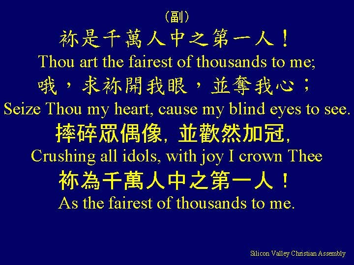 (副) 袮是千萬人中之第一人! Thou art the fairest of thousands to me; 哦,求袮開我眼,並奪我心; Seize Thou my