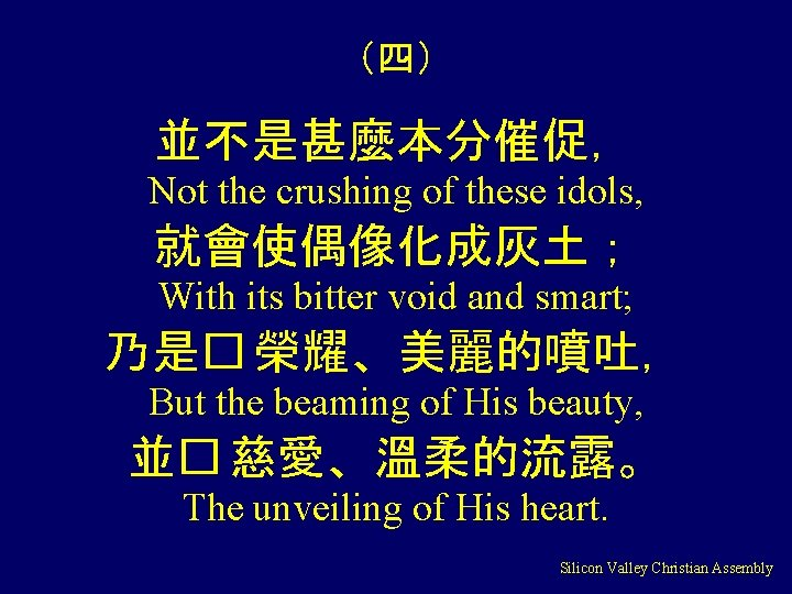 (四) 並不是甚麼本分催促, Not the crushing of these idols, 就會使偶像化成灰土; With its bitter void and
