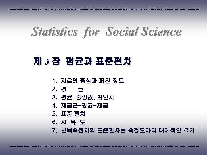 Statistics & Econometrics Statistics & Econometrics Statistics & Econometrics Statistics for Social Science 제