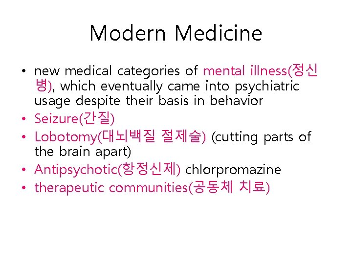 Modern Medicine • new medical categories of mental illness(정신 병), which eventually came into