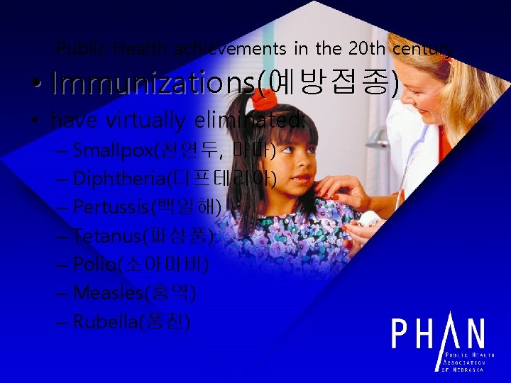 Public Health achievements in the 20 th century • Immunizations(예방접종) • have virtually eliminated: