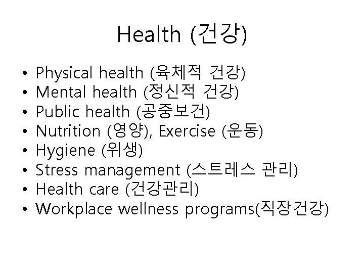 Health (건강) • • Physical health (육체적 건강) Mental health (정신적 건강) Public health