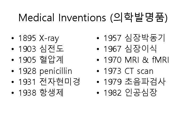 Medical Inventions (의학발명품) • • • 1895 1903 1905 1928 1931 1938 X-ray 심전도