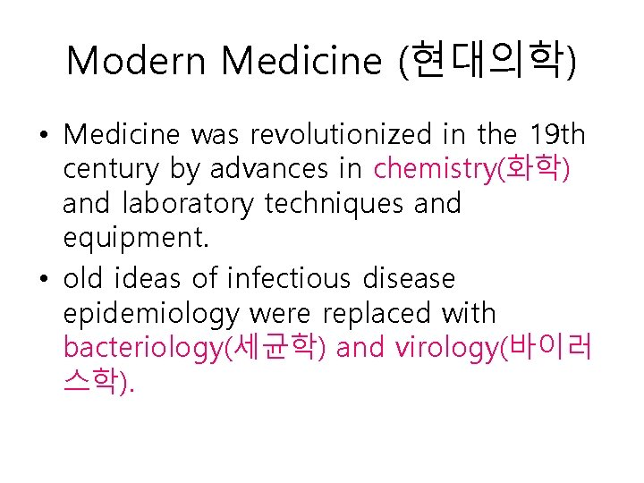 Modern Medicine (현대의학) • Medicine was revolutionized in the 19 th century by advances