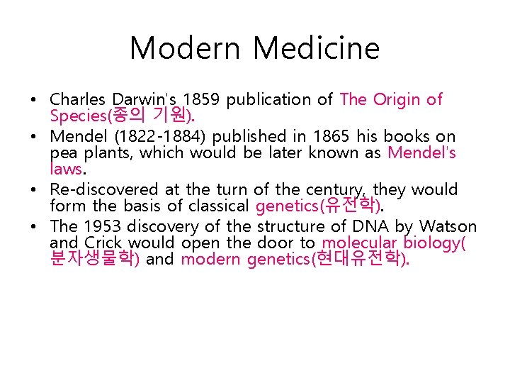Modern Medicine • Charles Darwin's 1859 publication of The Origin of Species(종의 기원). •