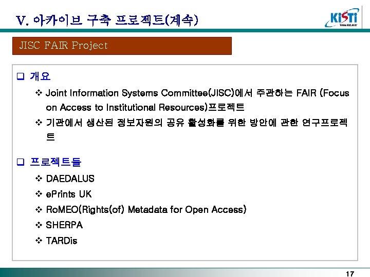 V. 아카이브 구축 프로젝트(계속) JISC FAIR Project q 개요 v Joint Information Systems Committee(JISC)에서