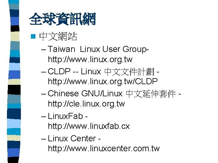 全球資訊網 n 中文網站 – Taiwan Linux User Grouphttp: //www. linux. org. tw – CLDP