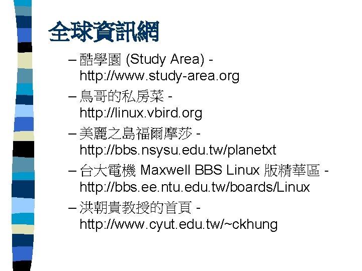 全球資訊網 – 酷學園 (Study Area) http: //www. study-area. org – 鳥哥的私房菜 http: //linux. vbird.