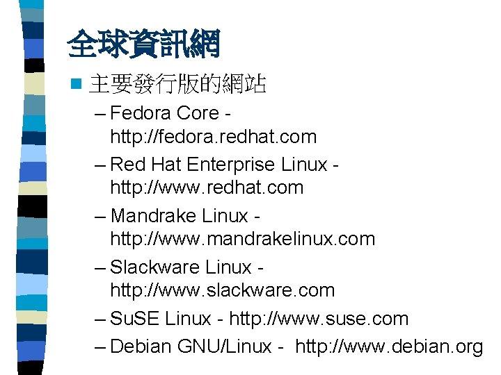 全球資訊網 n 主要發行版的網站 – Fedora Core http: //fedora. redhat. com – Red Hat Enterprise