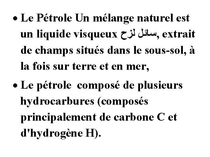 Le Pétrole Un mélange naturel est un liquide visqueux ﻟﺰﺡ ﺳﺎﺋﻞ , extrait