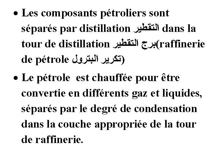 Les composants pétroliers sont séparés par distillation ﺍﻟﺘﻘﻄﻴﺮ dans la tour de distillation