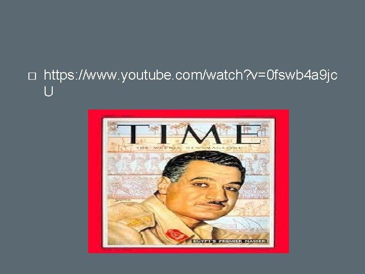 � https: //www. youtube. com/watch? v=0 fswb 4 a 9 jc U