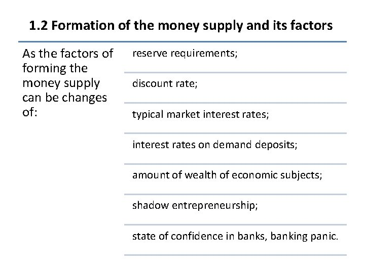 1. 2 Formation of the money supply and its factors As the factors of