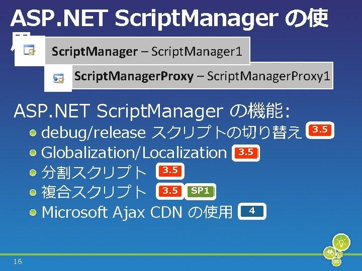 ASP. NET Script. Manager の使 用 Script. Manager – Script. Manager 1 Script. Manager.