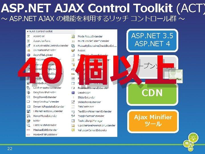 ASP. NET AJAX Control Toolkit (ACT) ~ ASP. NET AJAX の機能を利用するリッチ コントロール群 ~ ASP.