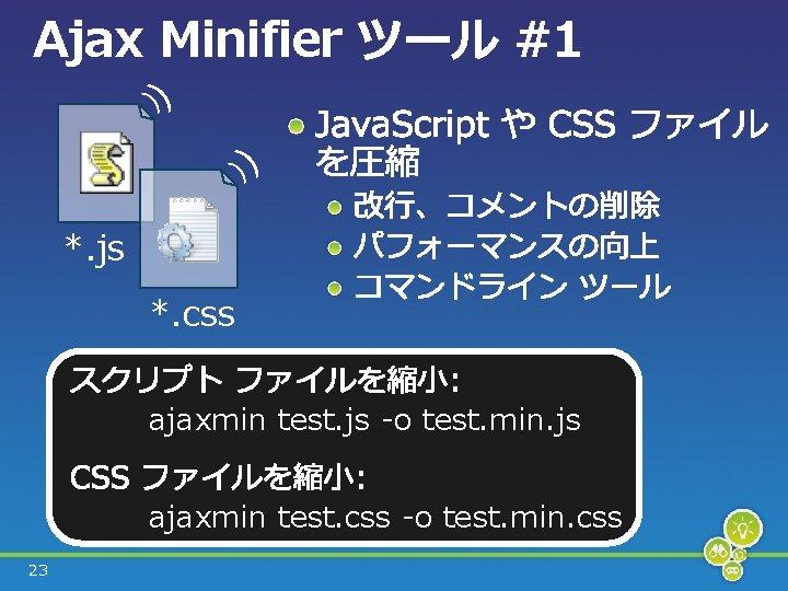 Ajax Minifier ツール #1 )) )) *. js *. css ajaxmin test. js -o