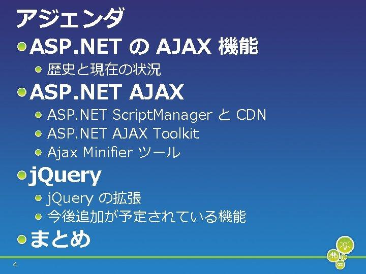アジェンダ ASP. NET の AJAX 機能 歴史と現在の状況 ASP. NET AJAX ASP. NET Script. Manager