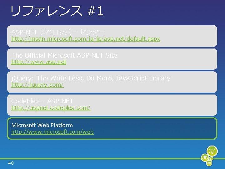 リファレンス #1 ASP. NET デベロッパー センター http: //msdn. microsoft. com/ja-jp/asp. net/default. aspx The Official