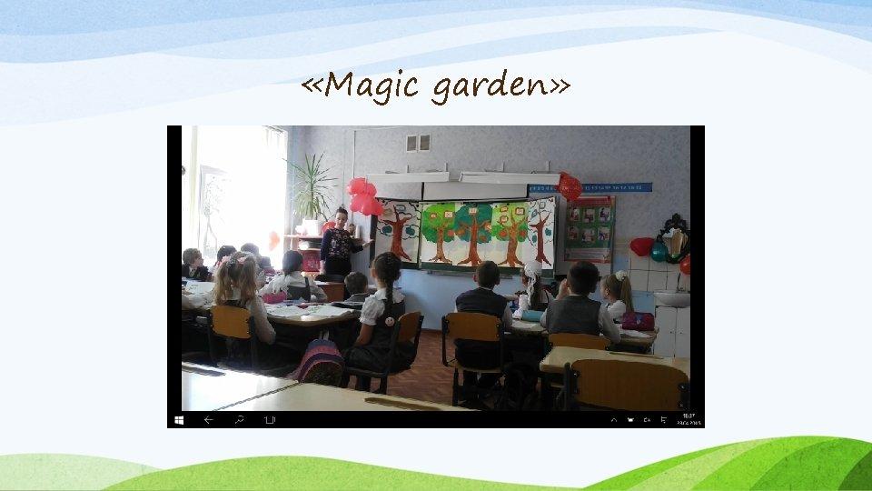 «Magic garden»