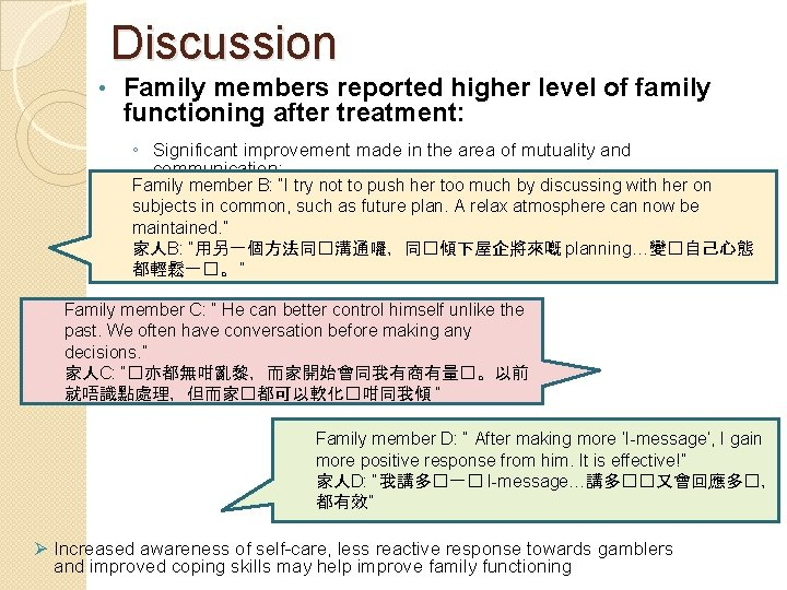 Discussion • Family members reported higher level of family functioning after treatment: ◦ Significant