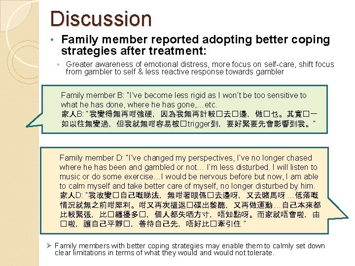 Discussion • Family member reported adopting better coping strategies after treatment: ◦ Greater awareness