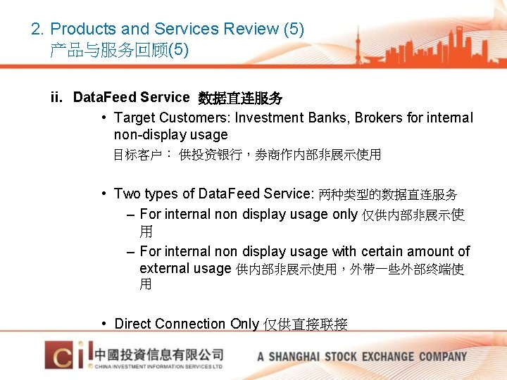 2. Products and Services Review (5) 产品与服务回顾(5) ii. Data. Feed Service 数据直连服务 • Target