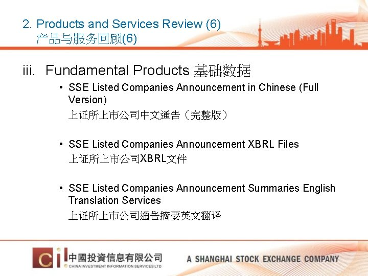 2. Products and Services Review (6) 产品与服务回顾(6) iii. Fundamental Products 基础数据 • SSE Listed