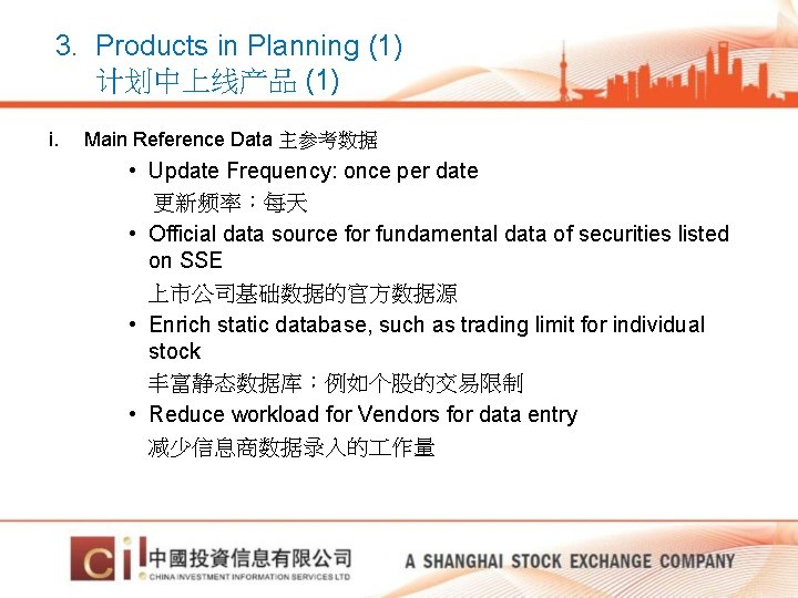 3. Products in Planning (1) 计划中上线产品 (1) i. Main Reference Data 主参考数据 • Update