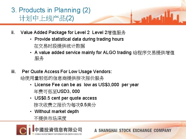 3. Products in Planning (2) 计划中上线产品(2) ii. Value Added Package for Level 2增值服务 •
