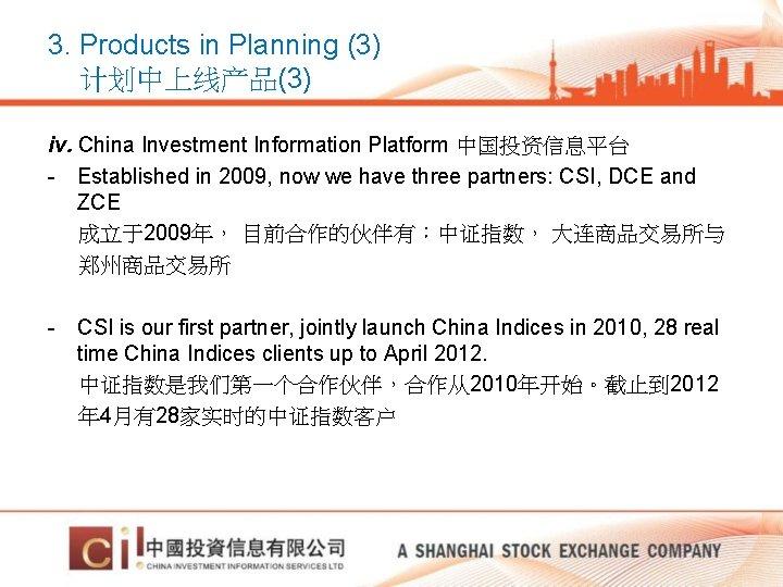 3. Products in Planning (3) 计划中上线产品(3) iv. China Investment Information Platform 中国投资信息平台 - Established