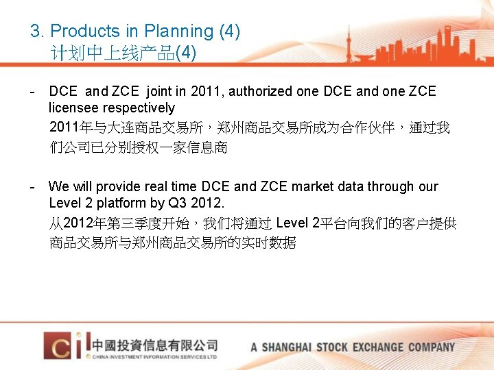 3. Products in Planning (4) 计划中上线产品(4) - DCE and ZCE joint in 2011, authorized