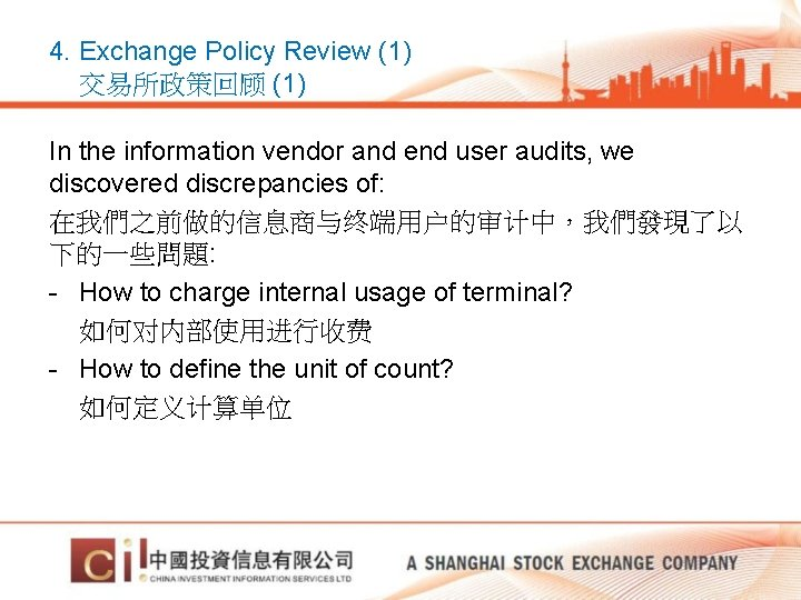 4. Exchange Policy Review (1) 交易所政策回顾 (1) In the information vendor and end user