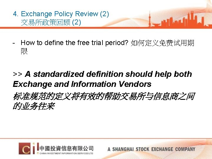 4. Exchange Policy Review (2) 交易所政策回顾 (2) - How to define the free trial