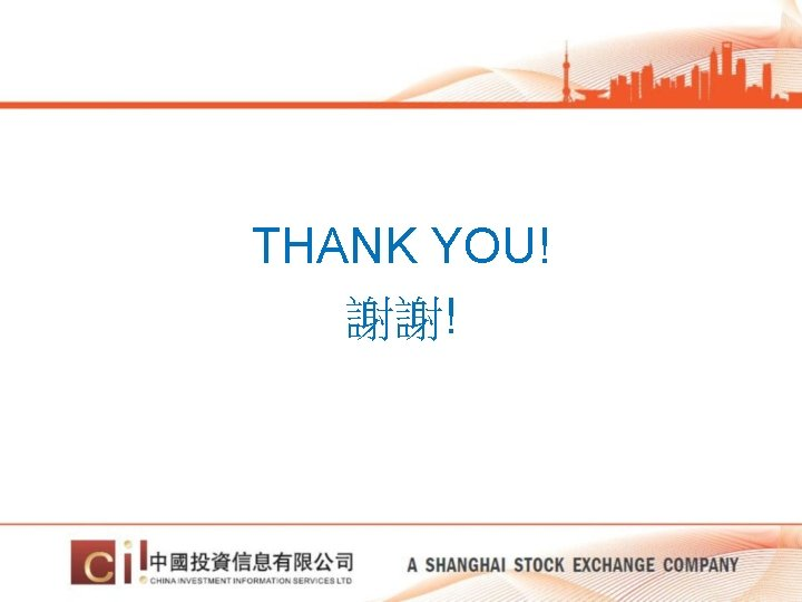 THANK YOU! 謝謝!