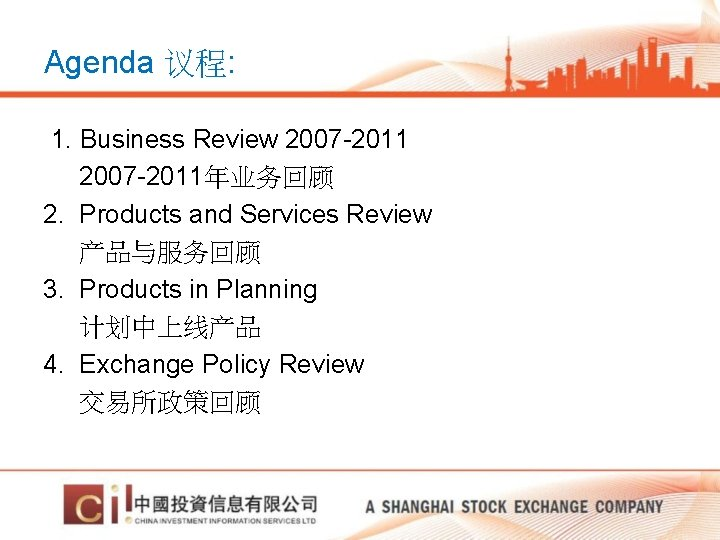 Agenda 议程: 1. Business Review 2007 -2011年业务回顾 2. Products and Services Review 产品与服务回顾 3.