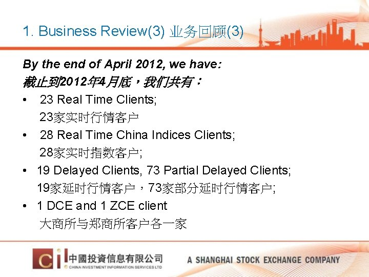 1. Business Review(3) 业务回顾(3) By the end of April 2012, we have: 截止到 2012年