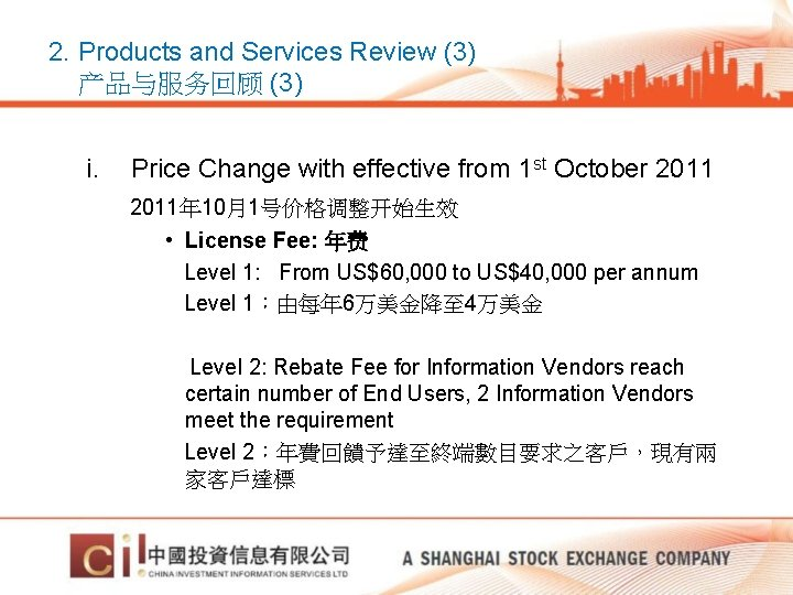 2. Products and Services Review (3) 产品与服务回顾 (3) i. Price Change with effective from