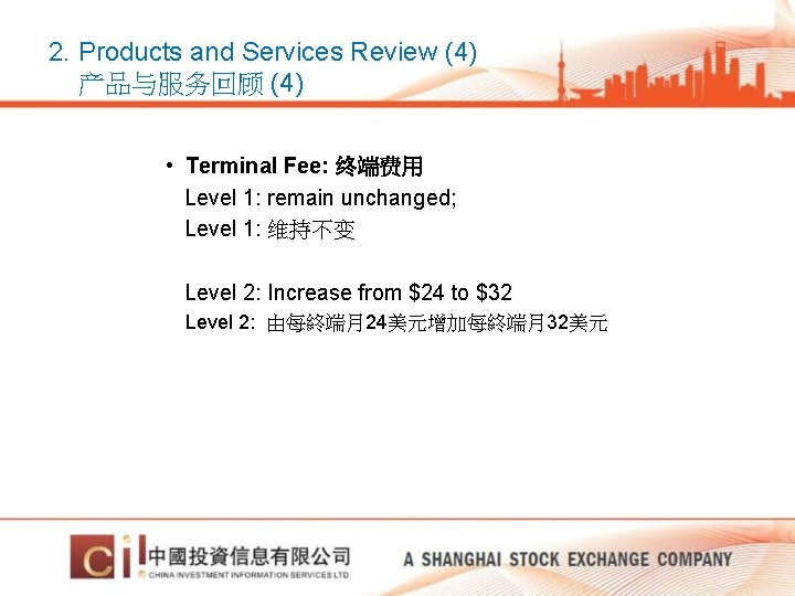 2. Products and Services Review (4) 产品与服务回顾 (4) • Terminal Fee: 终端费用 Level 1: