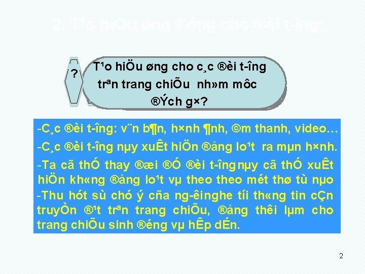 2. T¹o hiÖu øng ®éng cho ®èi t îng: T¹o hiÖu øng cho c¸c