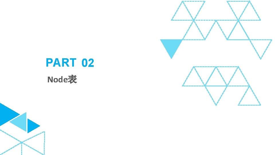 PART 02 Node表
